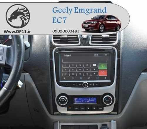 ec7-مانیتور-فابریک-جیلی-امگراند-Geely-Emgrand-EC7-Multi-Media