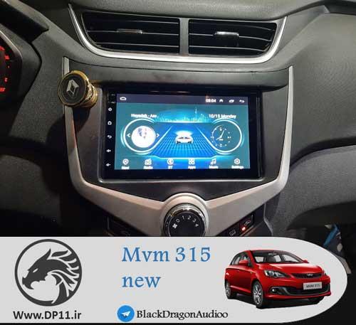 مانیتور-فابریک-پخش-تصویری-ام-وی-ام-315-نیو-MVM-315-New-Multi-Media
