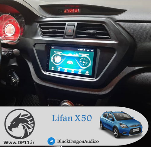 50-مانیتور-فابریک-لیفان-ایکس-Lifan-X50-Multi-Media