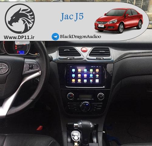 5-مانیتور-اندروید-جک-جی-JAC-J5-Multi-Media