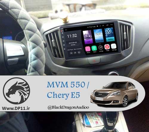 550-مانیتور-فابریک-ام-وی-ام-MVM-550-Multi-Media
