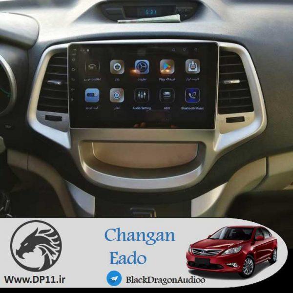 eado-مانیتورفابریک-اندروید-چانگان-Changan-eado-MultiMedia